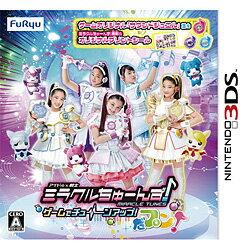 [11月09日発売予約][3DSソフト] ミラクルちゅーんず!ゲームでチューンアップ!だプン!…
