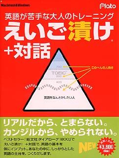 えいご漬け+対話 【新品】【取寄品】[送料540円]