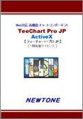 【新品/取寄品/代引不可】TeeChart Pro JP ActiveX 1PC 更新ライセンス(1年間更新) TCAXJP01S