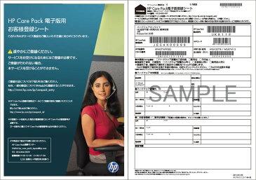 【新品/取寄品/代引不可】HP Care Pack ポストワランティ ハードウェアオンサイト トラベル 翌日対応 1年 ノートブック E用 U4420PE