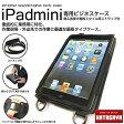 【新品/在庫あり】【幡ヶ谷カバン製作所】iPad mini | mini2 |mini3 | ビジネスケース 肩掛け 首掛け 両用 画板スタイル ストラップ付 AST-BS-MNS