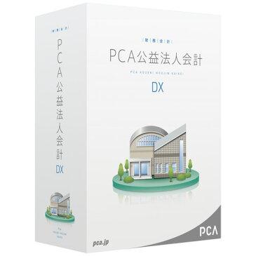 【新品/取寄品/代引不可】PCA公益法人会計DX for SQL 20CAL PKOUDXF20C
