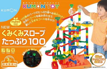 【新品/取寄品】KUMON くもん出版 NEWくみくみスロープたっぷり100 【知育玩具】 3歳〜 ホビー おもちゃ 知育 教育玩具