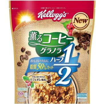 【通販限定/新品/取寄品/代引不可】ケロッグ 薫るコーヒーグラノラ ハーフ 袋 450g