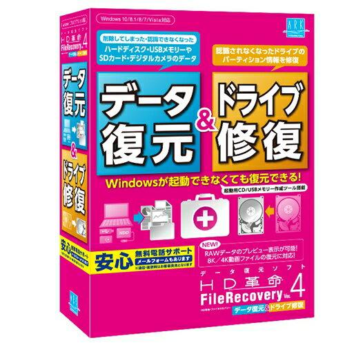 データ復元ソフト「HD 革命/FileRecovery Ver.4」