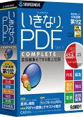 【新品/取寄品】いきなりPDF COMPLETE Edition Ver.4 0000212140