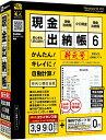 【新品/取寄品/代引不可】現金出納帳6 3ライセンス版 DE-413