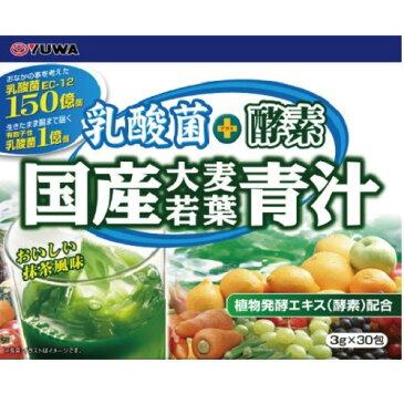 【通販限定/新品/取寄品/代引不可】乳酸菌+酵素 国産大麦若葉青汁 3g*30包