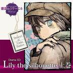 【新品/取寄品】紫影のソナーニルドラマCD『Lily the silhouette』上巻