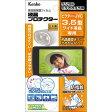 【新品/取寄品】ビデオカメラ用 晶プロテクター ビクター 3.5型ワイド液晶用 EPV-VI35W-AFP