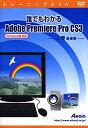 トレーニングDVD 誰でもわかるAdobe Premiere Pro CS3 Windows版対応 上巻 ATTE-516【新品】【...