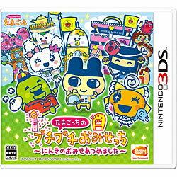 [11月16日発売予約][3DSソフト] たまごっちのプチプチおみせっち 〜にんきのおみせあつ…