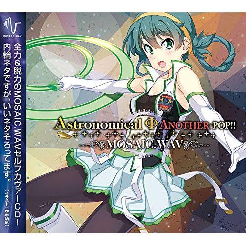 【新品/取寄品】AstronomicalΦANOTHER-POP!!画像