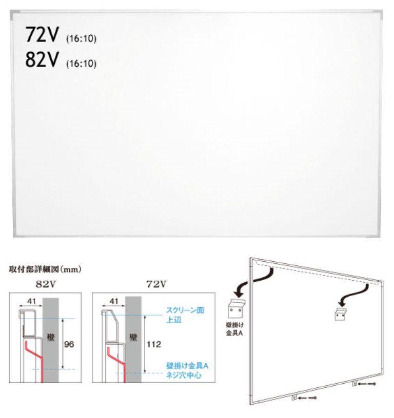 72インチワイド壁掛けスクリーンボード(アスペクト比16:10) WOL-BR72V