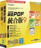 【新品/取寄品】瞬簡 PDF 統合版 9 PDS90