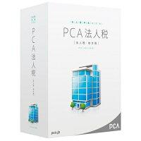 【新品/取寄品】PCA法人税システムA平成29年度版PHOU29A