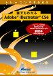【新品/取寄品】誰でもわかるAdobe Illustrator CS6 副読本 ATTE-752