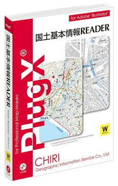 【新品/取寄品/代引不可】PlugX-国土基本情報Reader (Windows版) アカデミック