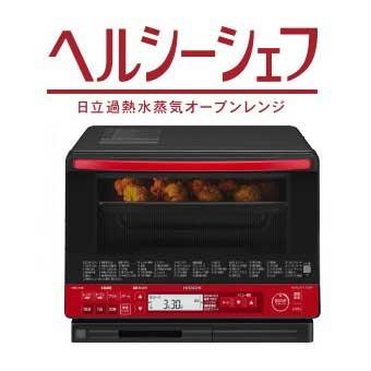 【新品/取寄品】日立 過熱水蒸気オーブンレンジ ヘルシーシェフ MRO-TS8(R) [レッド] [31L]