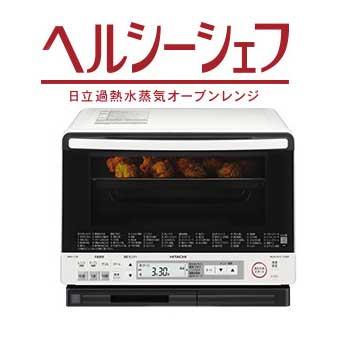 【新品/在庫あり】日立 過熱水蒸気オーブンレンジ ヘルシーシェフ MRO-TS8(W) [ホワイト] [31L]