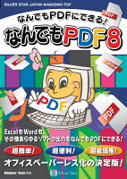 【新品/取寄品】なんでもPDF850ライセンスパックSSNP-W08L50