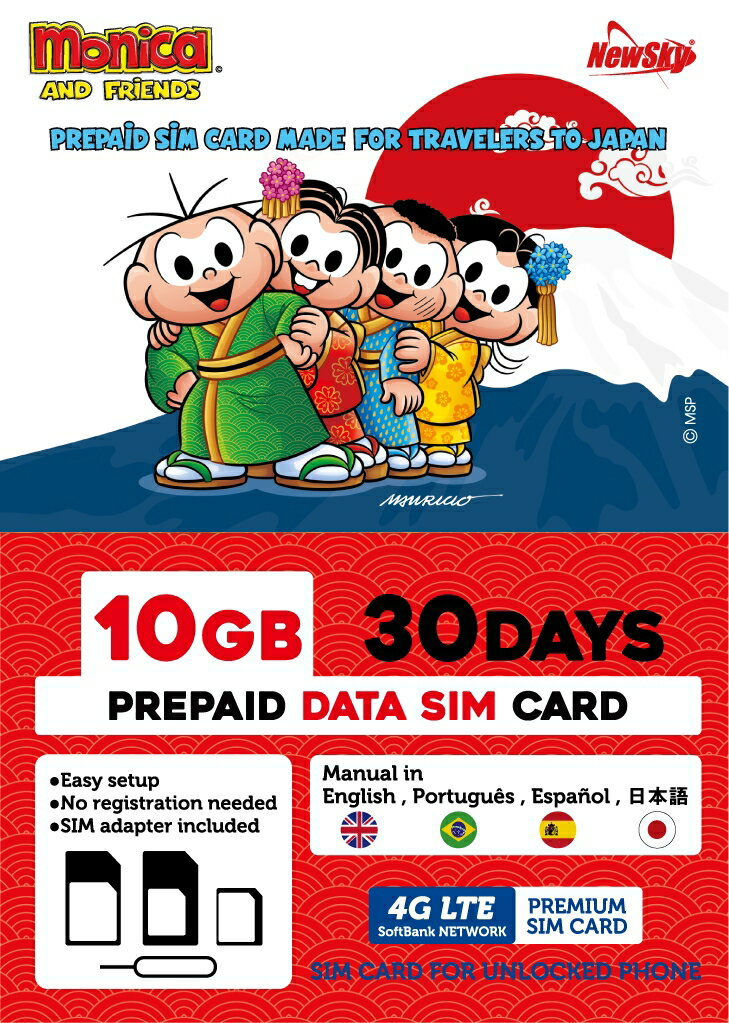 【新品/取寄品/代引不可】MonicaSIM 10GB/30Days Prepaid NS-MS10G30D-MO画像