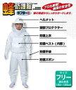 【新品/取寄品】V-1000 蜂防護服 ラプター3 + 蜂防護手袋 V-4 セット 【プロ向け蜂駆除グッズ】