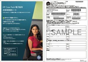 【新品/取寄品/代引不可】HP Care Pack ソフトウェアテクニカルサポート 標準時間 1年 Remote Graphics Receiver UC270E