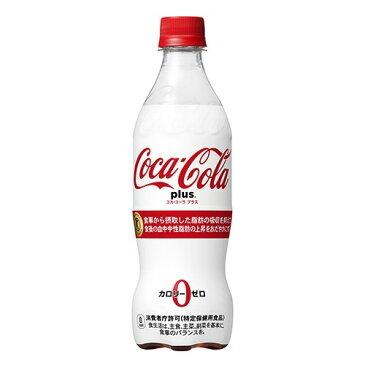 【通販限定/新品/取寄品/代引不可】コカ・コーラ プラス 470mL*24本入