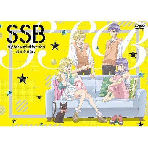 【新品/取寄品】TVアニメ「Super Seisyun Brothers -超青春姉弟s-」DVD画像