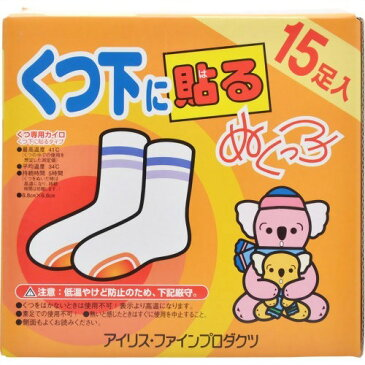【通販限定/新品/取寄品/代引不可】カイロ/ぬくっ子 貼る靴下用 15足分