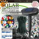 マクロス ソーラーデコレーションLEDライト100灯(カラー) MCE-3507 【新品】【在庫品】[送料3...