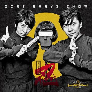 【新品/取寄品】「羽多野渉・佐藤拓也のScat Babys Show!!」くっころCD