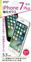 楽天【新品/取寄品】保護フィルム 5.5インチ 強化ガラス/抗菌 iPhone 7 Plus BP-784