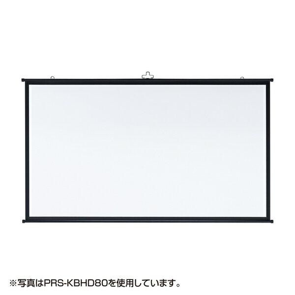 【新品/取寄品】プロジェクタースクリーン(壁掛け式)(16:9) 50型相当 PRS-KBHD50