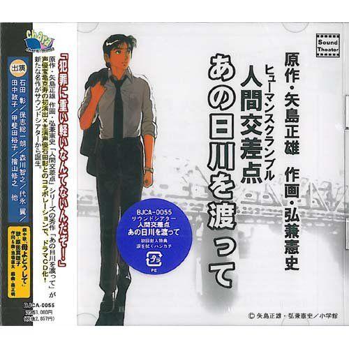 【新品/取寄品】人間交差点 あの日川を渡って サウンドシアター画像