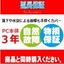 3年アクシデント保証:PC本体(税込販売価格120,001円から140,000円)