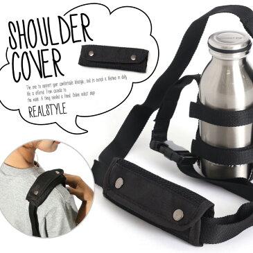 ショルダーカバー レディース 肩ひもカバー 水筒 メッシュ カバー 肩紐カバー キッズ メンズ シンプル バッグハンドルカバー ハンドルカバー ストラップ スナップボタン ブラック 持ち手 鞄