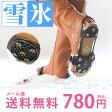 ●メール便送料0円●かんたん装着 雪道用 滑り止め【メール便対象商品】滑りどめ すべり止め ビジネス 靴 靴底 雪 氷 滑らない アイススパイク スノースパイク スノーブーツ 雪対策 携帯スパイク買い回り