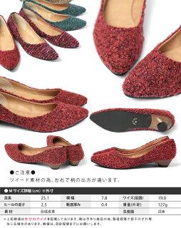 日本製ふわふわツイードポインテッドトゥパンプス