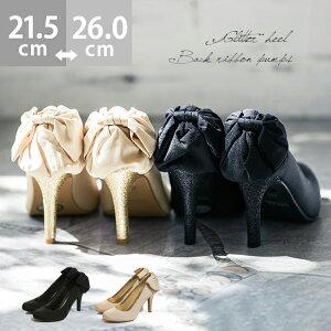 送料無料 キラキラヒール バックリボン 美脚 ラウンドトゥ パンプス グリッター加工 ハイヒール ピンヒール 痛くない ブラック 脱げない おしゃれ ハイヒール 結婚式 歩きやすい バックリボン レディース 靴 大きいサイズ 結婚式 パーティー