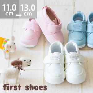 送料無料 赤ちゃんの足をしっかりサポート ファーストシューズ ベビーシューズ ベビースニーカー 男の子 女の子 ベビー スニーカー 出産祝い ギフト ベビー靴 キッズ 赤ちゃん baby kids かわいい お祝い