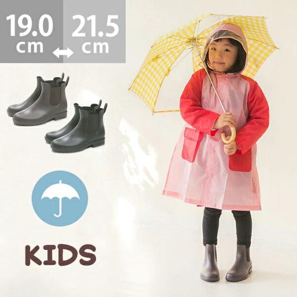 キッズサイドゴアラグソールレインブーツレインシューズキッズショートブラックブラウンシンプルおしゃれ軽量雨靴雨用台風長靴防水くつサ
