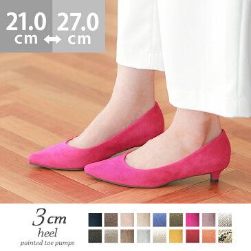 送料無料 イイ女ポインテッド 3cmヒール パンプス 痛くない レディース 黒 赤 スエード 結婚式 ポインテッドトゥ 疲れない ミドルヒール 歩きやすい リクルート 美脚 靴 ヒール 小さいサイズ 大きいサイズ 3e