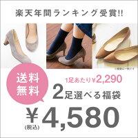 送料無料 2足で4,580円!楽天...