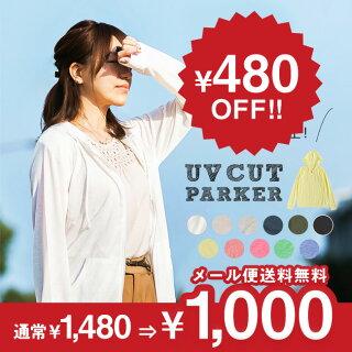 UVカット&吸汗速乾パーカー