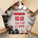 10/24 10時販売決定!送料無料 ヒールが選べる福袋!