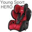 RECARO Young Sport HERO (レカロ ヤングスポーツヒーロー) シートカラー:ルビー【楽ギフ_メッセ】【チャイルドシート】【通常ポイント10倍!】