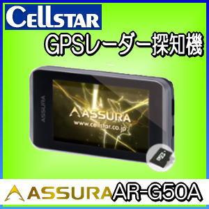 【送料無料】セルスター GPSレーダー探知機 AR-G50A