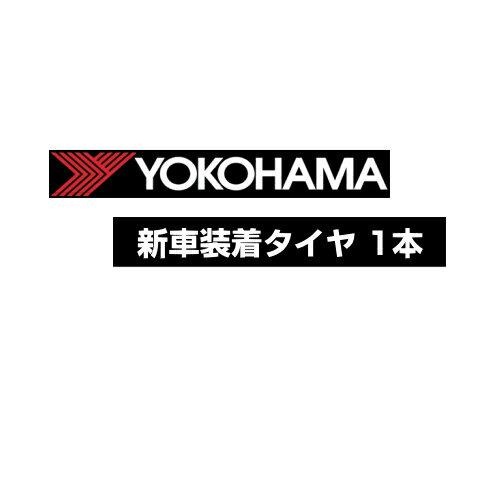 タイヤ, サマータイヤ YOKOHAMA A539 17550R16 77V 17550-16 Tire OK10